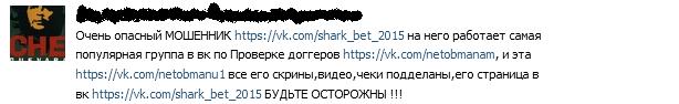 Отрицательный отзыв о мошеннике Максиме Харламове SHARKBETS №4