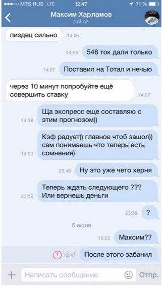 Развод мошенника Максима Харламова SHARKBETS вконтакте скрин №5