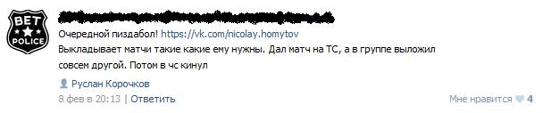 Отрицательный отзыв о мошеннике Николае Хомутове №4