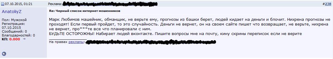 Отрицательный отзыв о мошеннике Марке Любимове marklubimof.ru №6