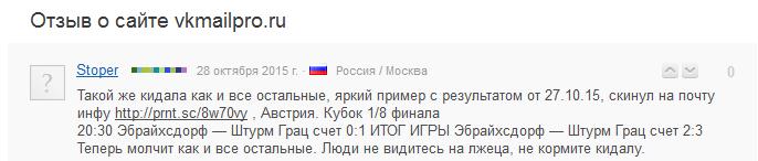 Отрицательный отзыв о мошеннике Дамире Ахмудове vkmailpro.ru №6