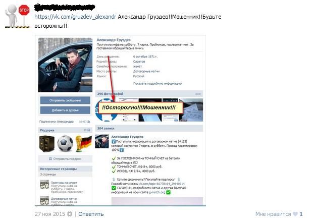Отрицательный отзыв о мошеннике Александре Груздеве g-match.org №5