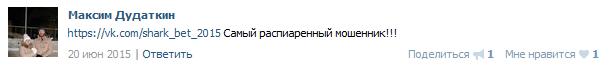 Отрицательный отзыв о мошеннике Максиме Харламове SHARKBETS №5