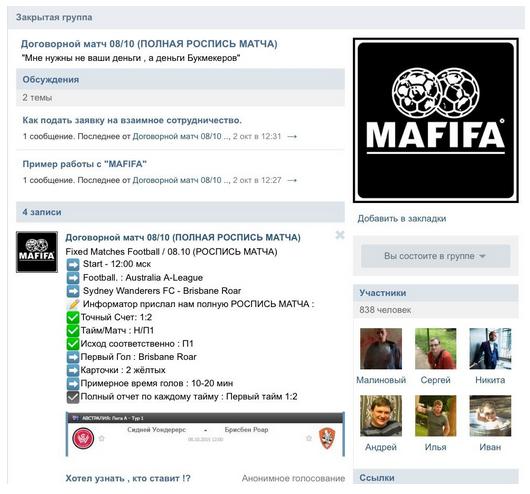 Подделка точного счета в группе мошенника Андрея Ныркова №3