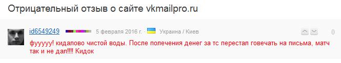 Отрицательный отзыв о мошеннике Дамире Ахмудове vkmailpro.ru №7