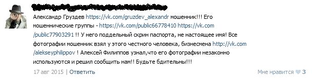 Отрицательный отзыв о мошеннике Александре Груздеве g-match.org №6