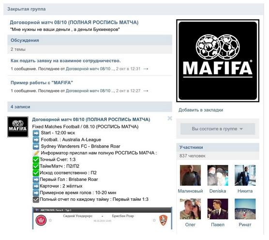 Подделка точного счета в группе мошенника Андрея Ныркова №4