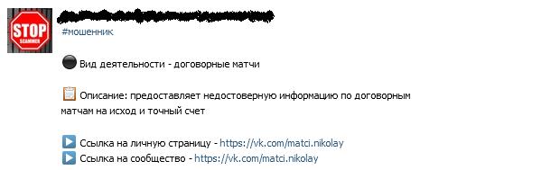 Отрицательный отзыв о мошеннике Николае Хомутове №5