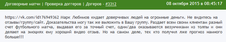 Отрицательный отзыв о мошеннике Марке Любимове marklubimof.ru №7