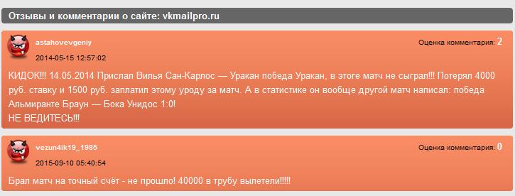 Отрицательный отзыв о мошеннике Дамире Ахмудове vkmailpro.ru №8