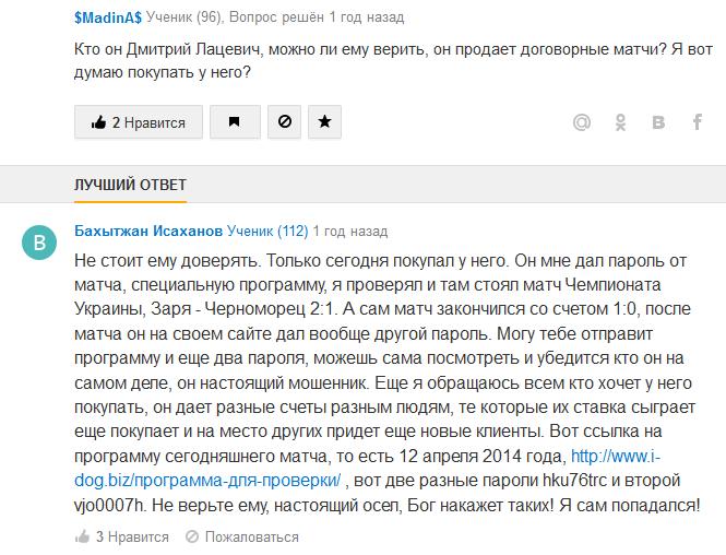 Отрицательный отзыв о мошеннике Дмитрие Лацевиче elit-dog.org №5