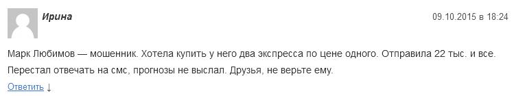 Отрицательный отзыв о мошеннике Марке Любимове marklubimof.ru №8
