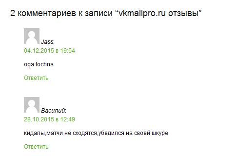 Отрицательный отзыв о мошеннике Дамире Ахмудове vkmailpro.ru №9