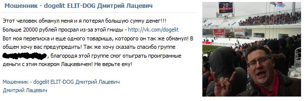 Отрицательный отзыв о мошеннике Дмитрие Лацевиче elit-dog.org №6