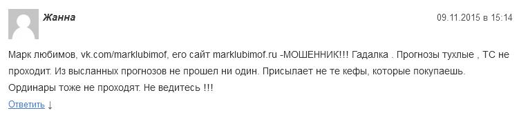 Отрицательный отзыв о мошеннике Марке Любимове marklubimof.ru №9