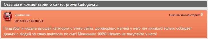 Отрицательный отзыв о мошенническом сайте proverkadogov.ru №6