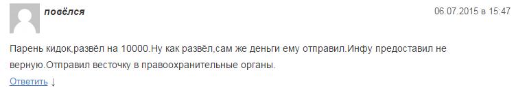 Отрицательный отзыв о мошеннике Олеге Васильченко safe-dog.ru №6