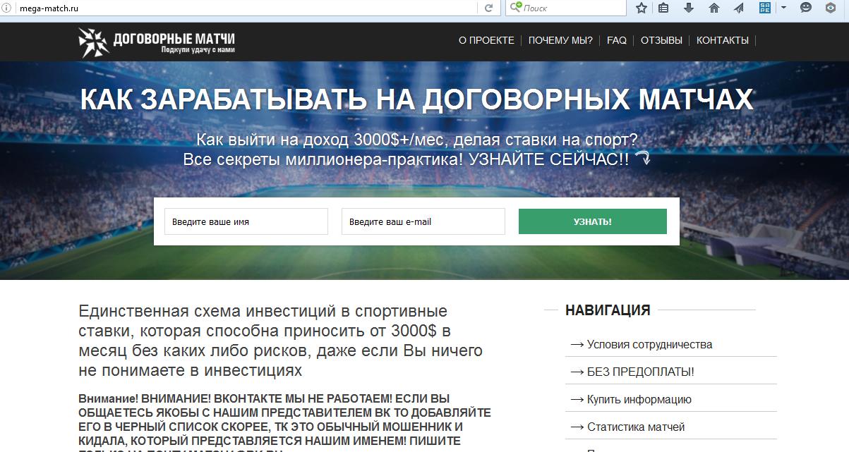 Скрин главной страницы мошеннического сайта mega-match.ru афериста Анатолия Миронова по договорным матчам