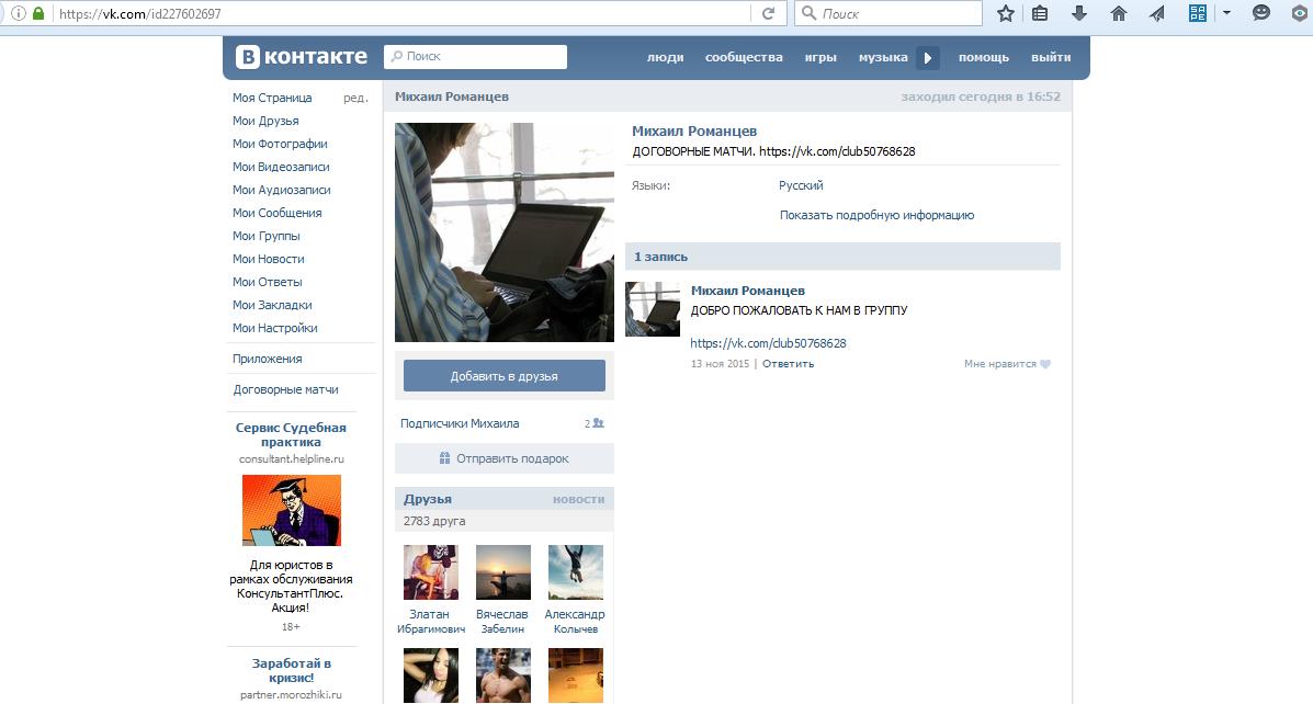 Скрин главной страницы вконтакте мошенника по договорным матчам Михаила Романцева