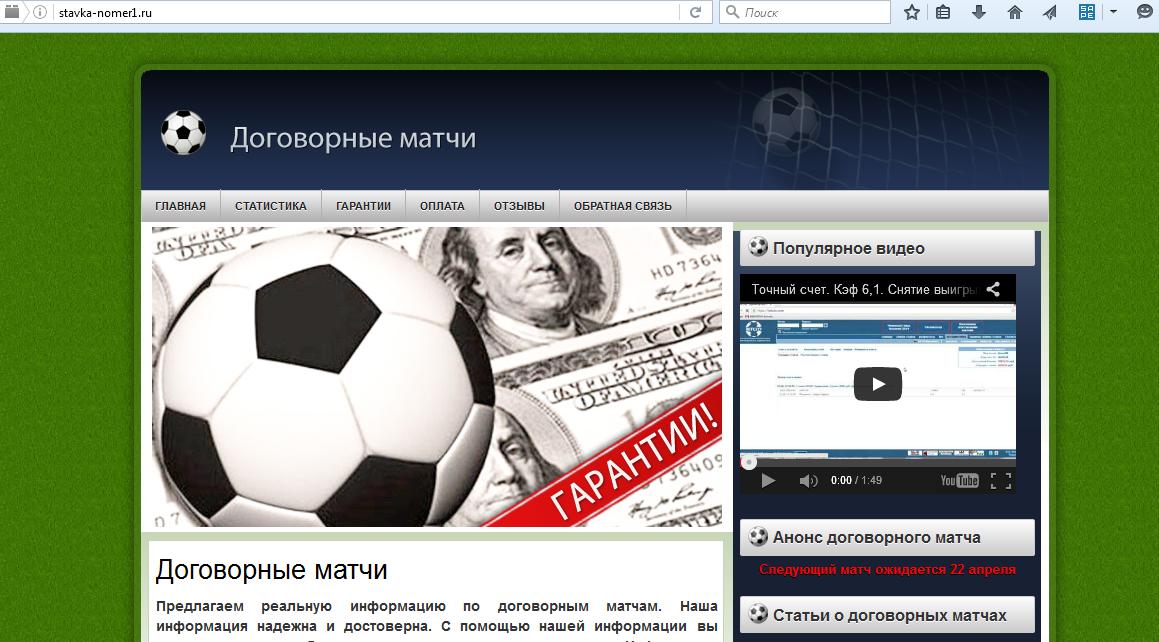 Скрин главной страницы мошеннического сайта stavka-nomer1.ru по договорным матчам