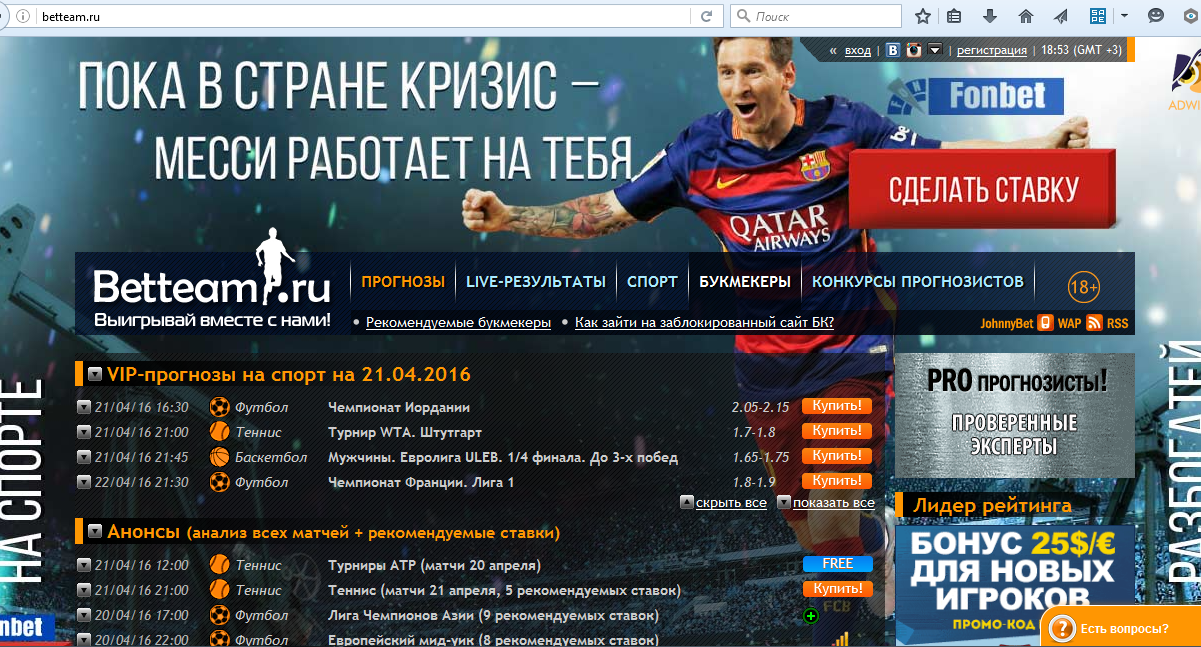 Скрин главной страницы мошеннического сайта betteam.ru по прогнозам и ставкам на спорт