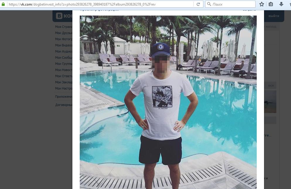 Фотография мошенника по договорным матчам Алексея Новикова DOG-BET Invest вконтакте