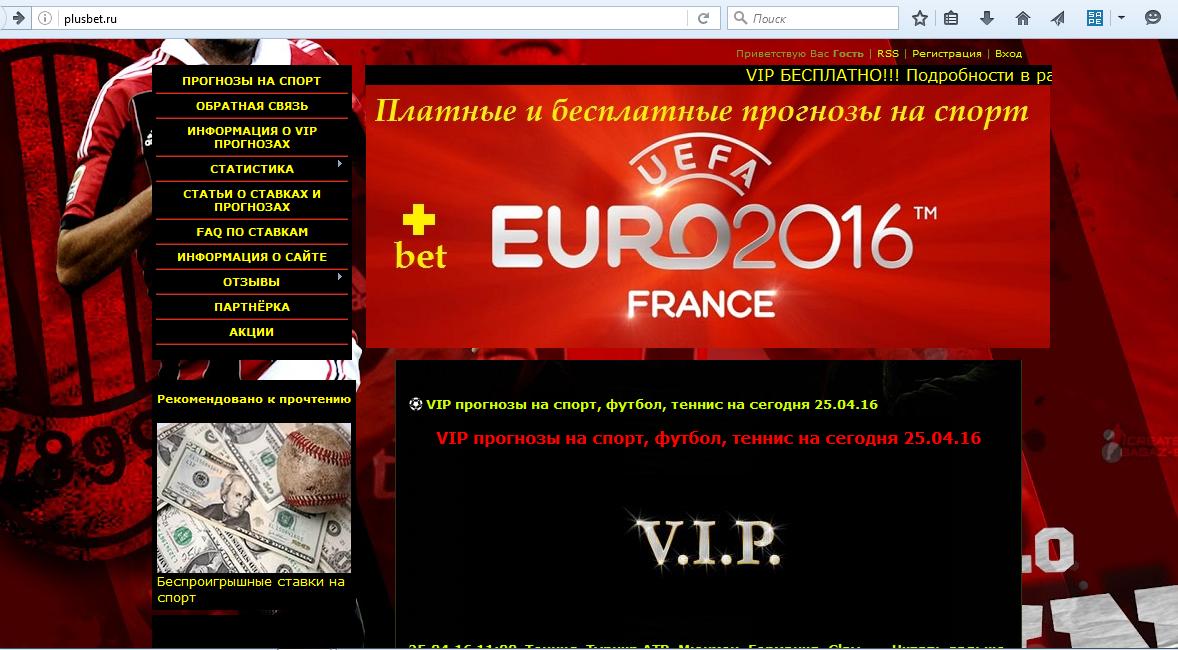 Скрин главной страницы аферистов и кидал с мошеннического сайта по прогнозам на спорт plusbet.ru