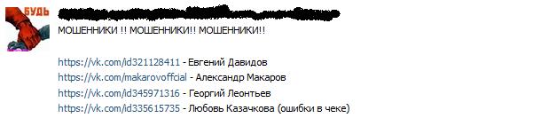 Отрицательный отзыв о мошеннике по договорным матчам Александре Макарове MAKBET №1