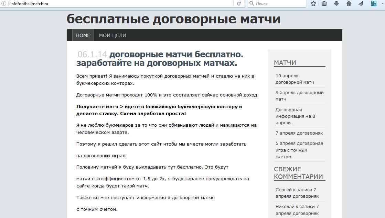 Скрин главной страницы мошеннического сайта по договорным матчам кидалы Дамира Ахмудова сайт infofootballmatch.ru