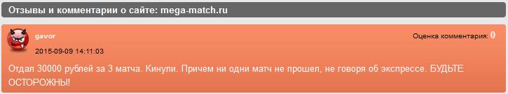 Отрицательный отзыв о мошеннике по договорным матчам Анатолие Миронове мошеннический сайт mega-match.ru №6