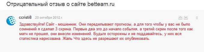 Отрицательный отзыв о мошенническом сайте по прогнозам и ставкам на спорт betteam.ru №7