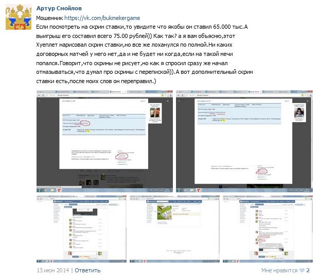 Отрицательный отзыв о кидале Динаре Киямове по договорным матчам мошеннический сайт dogovormatch.ru №5