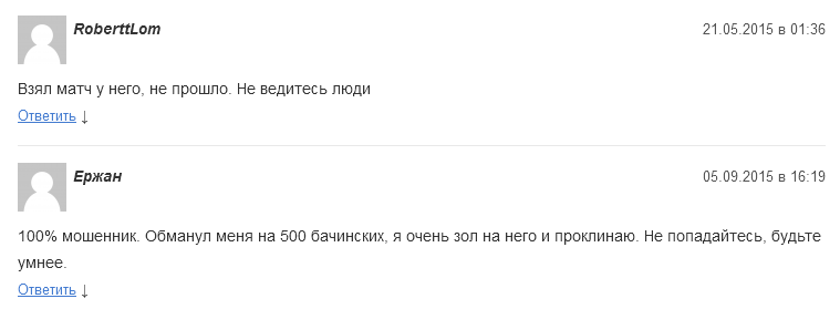 Отрицательный отзыв о мошеннике по договорным матчам Анатолие Миронове мошеннический сайт mega-match.ru №7