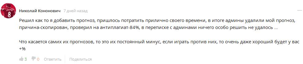 Отрицательный отзыв о мошенническом сайте по прогнозам и ставкам на спорт betteam.ru №8