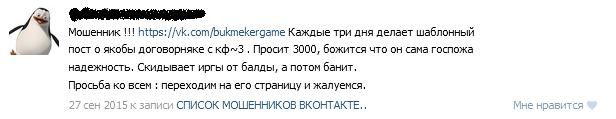 Отрицательный отзыв о кидале Динаре Киямове по договорным матчам мошеннический сайт dogovormatch.ru №6