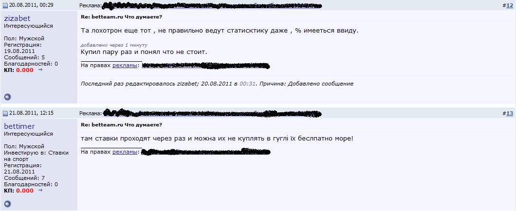 Отрицательный отзыв о мошенническом сайте по прогнозам и ставкам на спорт betteam.ru №9