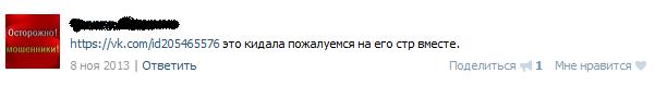 Отрицательный отзыв о кидале Динаре Киямове по договорным матчам мошеннический сайт dogovormatch.ru №7