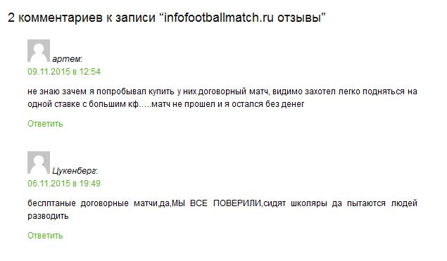 Отрицательный отзыв о мошеннике по договорным матчам Дамире Ахмудове сайт infofootballmatch.ru №7