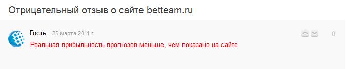 Отрицательный отзыв о мошенническом сайте по прогнозам и ставкам на спорт betteam.ru №10