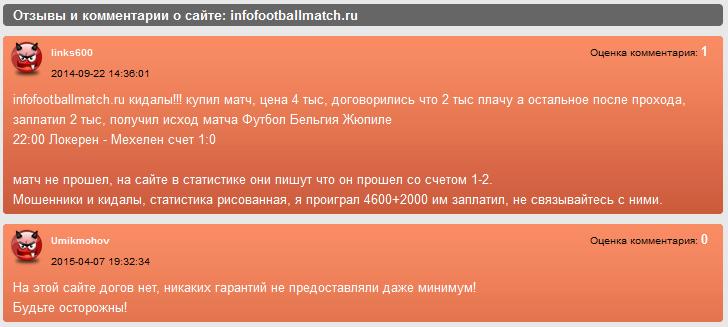 Отрицательный отзыв о мошеннике по договорным матчам Дамире Ахмудове сайт infofootballmatch.ru №8