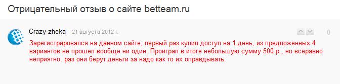 Отрицательный отзыв о мошенническом сайте по прогнозам и ставкам на спорт betteam.ru №11