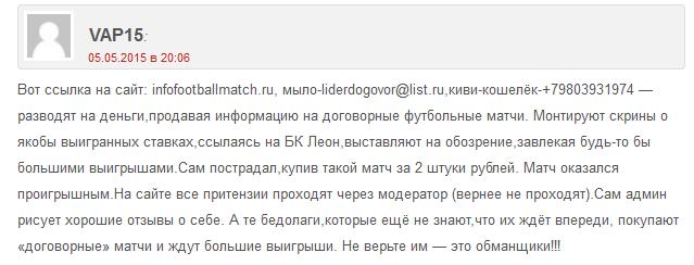 Отрицательный отзыв о мошеннике по договорным матчам Дамире Ахмудове сайт infofootballmatch.ru №9