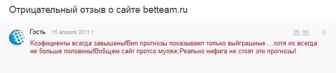 Отрицательный отзыв о мошенническом сайте по прогнозам и ставкам на спорт betteam.ru №12
