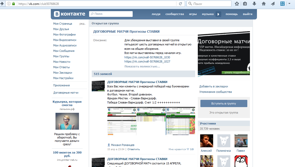 Скрин главной страницы одной из семи мошеннических групп по договорным матчам вконтакте кидалы Михаила Романцева