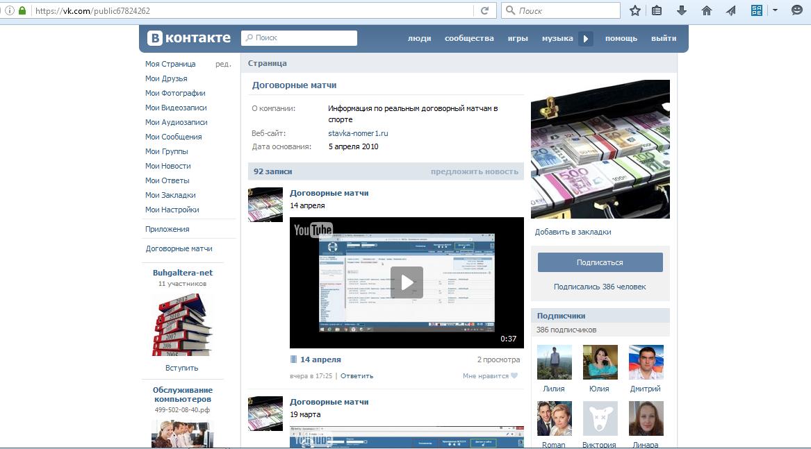 Скрин мошеннической группы по договорным матчам вконтакте кидал и мошенников с сайта stavka-nomer1.ru