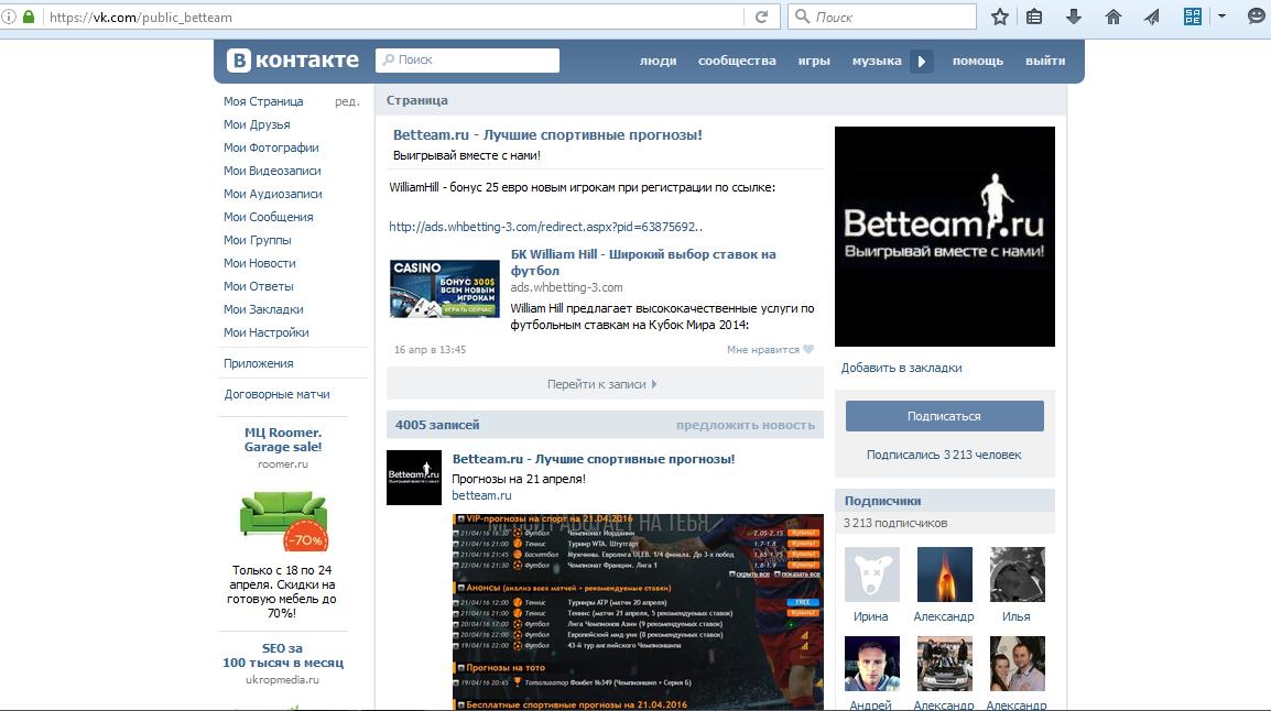 Скрин мошеннической группы по спортивным прогнозам вконтакте кидал с сайта betteam.ru