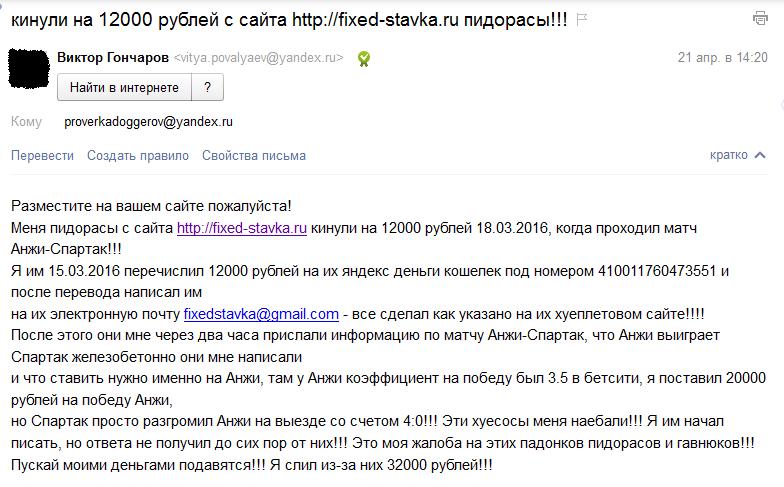 Отрицательный отзыв о мошенническом сайте по договорным матчам fixed-stavka.ru №1