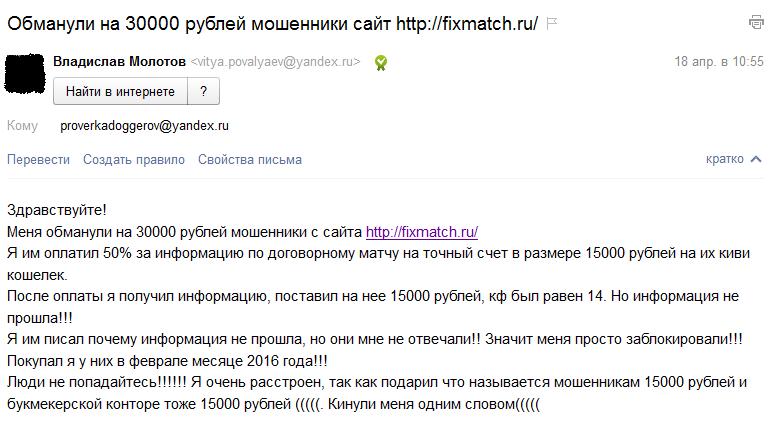 Отрицательный отзыв о мошенническом сайте по договорным матчам fixmatch.ru №1