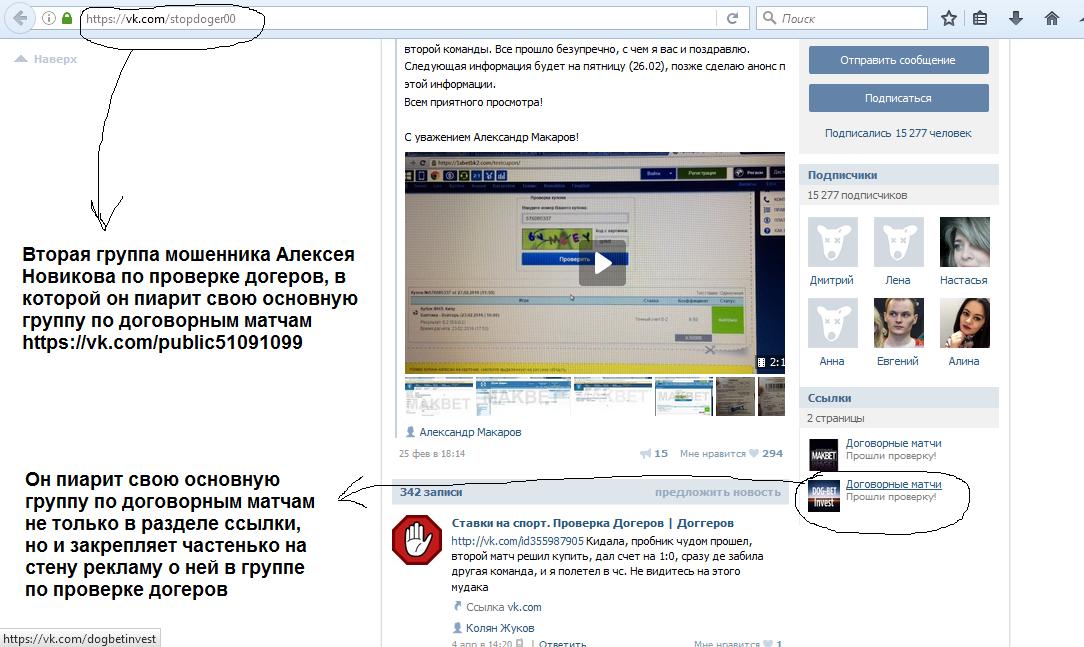 Вторая группа по проверке догеров мошенника по договорным матчам Алексея Новикова DOG-BET Invest