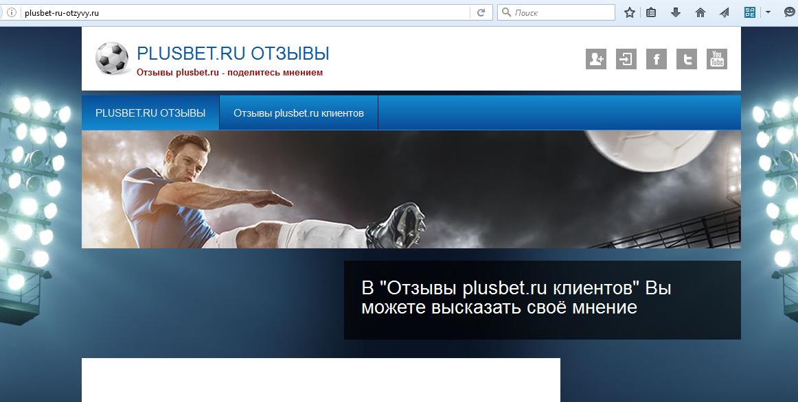 Скрин главной страницы второго мошеннического сайта plusbet-ru-otzyvy.ru по фальшивым и липовым отзывам кидал по прогнозам на спорт с мошеннического сайта plusbet.ru. Отзывы они сами подделали и написали о своём же сайте :)
